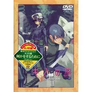Kino no Tabi - the Beautiful World III