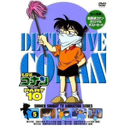 Detective Conan: Part 10 Vol.5