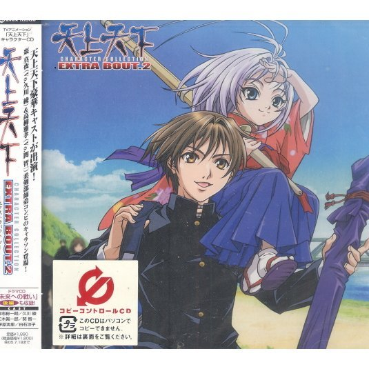 Tenjo Tenge Character Collection Extra Bout.2