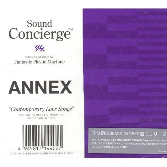 Sound Concierge Annex