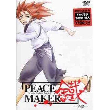Peace Maker Kurogane Vol.13