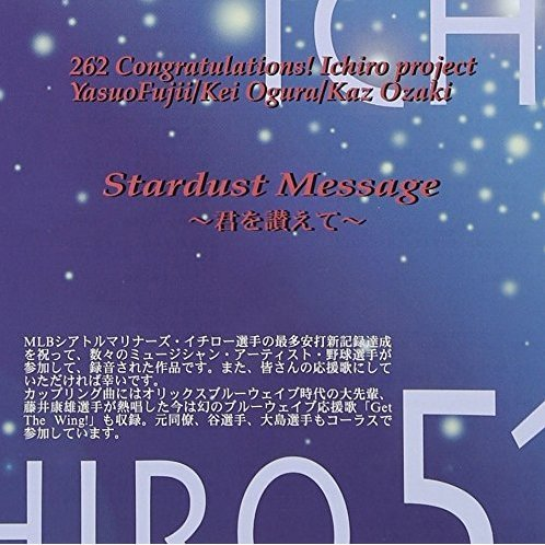 Star Dust Message