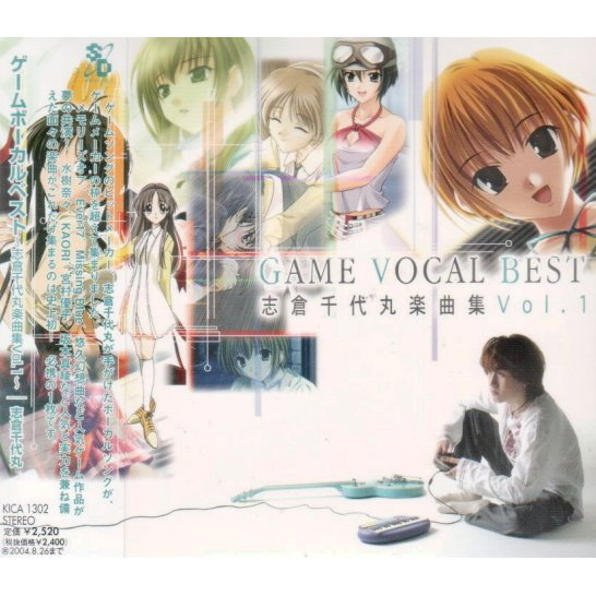 Game Vocal Best: Chiyomaru Shikura Music Collection Vol.1