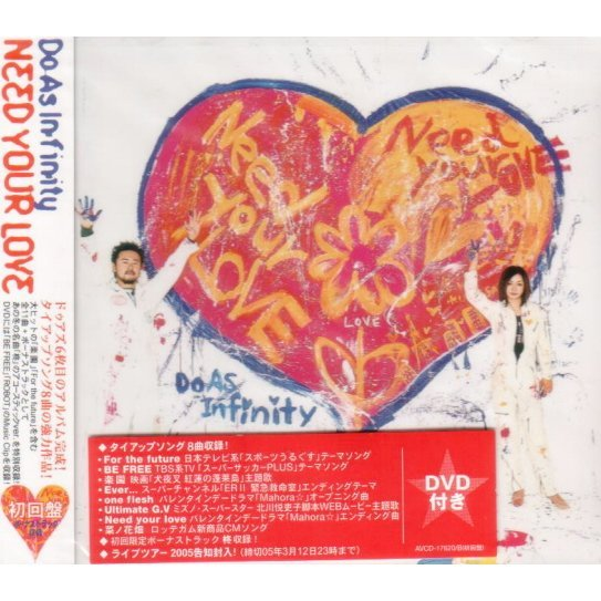 Need Your Love [CD+DVD]