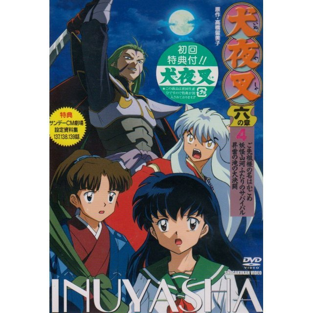Inuyasha 6 no shou Vol.4
