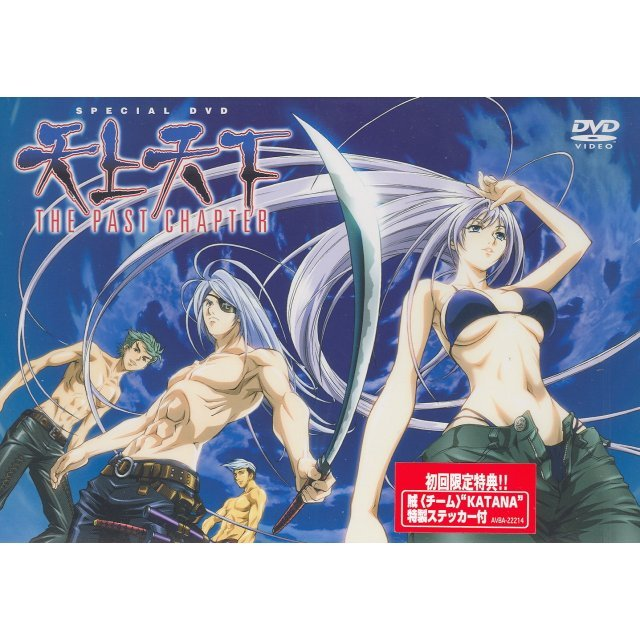 Special DVD Tenjo Tenge The Past Chapter