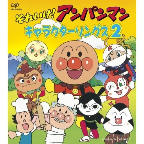 Soreike! Anpanman Character Songs 2 [CD+Picture Book]
