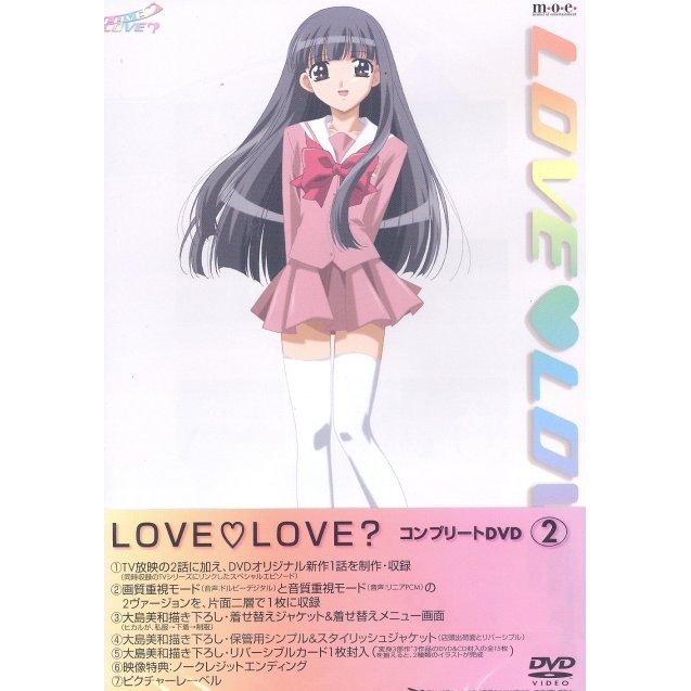 Love Love? Complete DVD 2