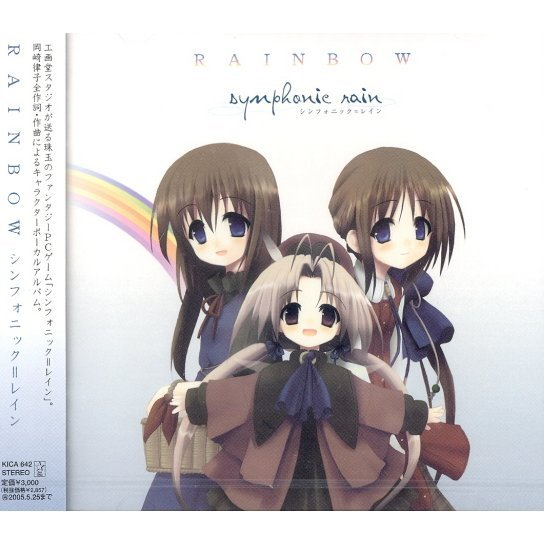 Symphonic Rain Vocal Album - Rainbow