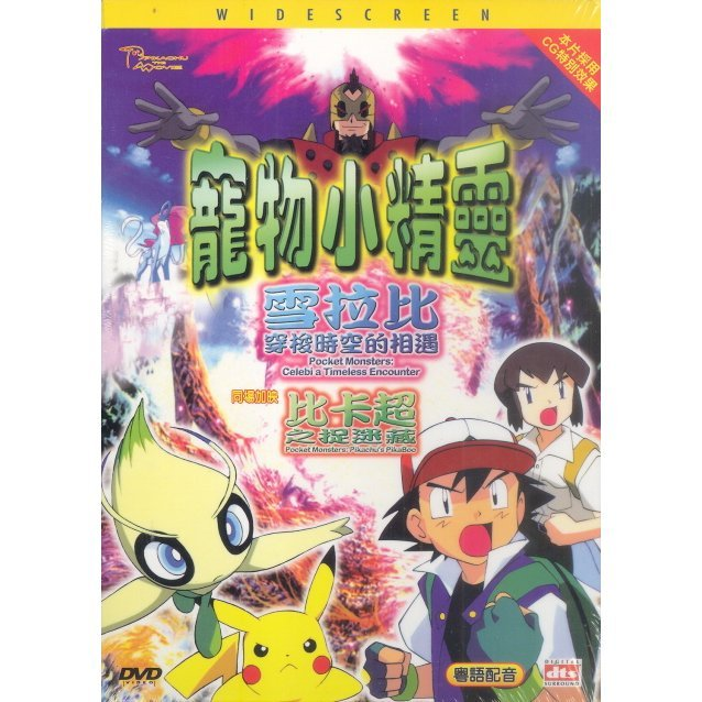Pocket Monsters: Celebi A Timeless Encounter / Pikachu's PikaBoo