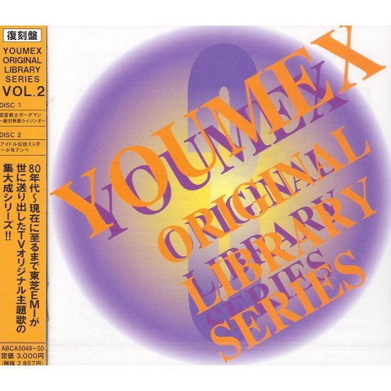 Youmex Original Sound Library Vol.2