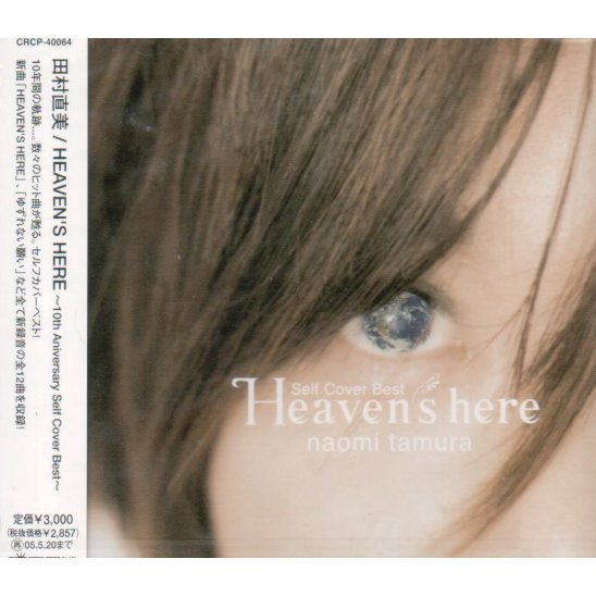 Heaven's here Self Cover Best