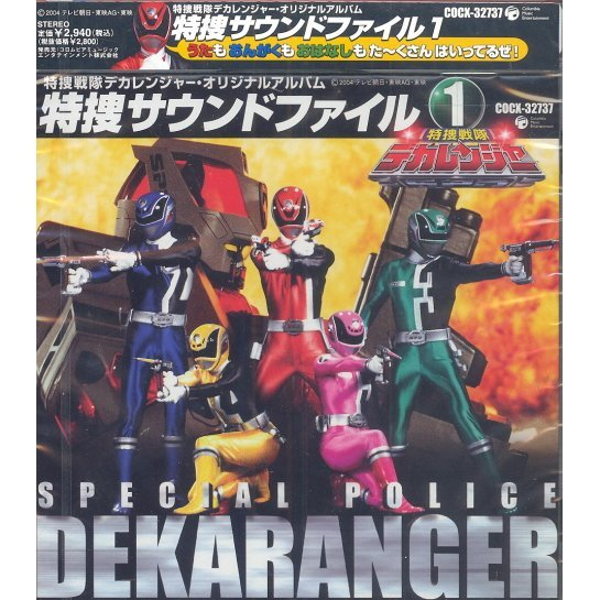 Dekaranger Music Collection - Tokuso Music File file No.1