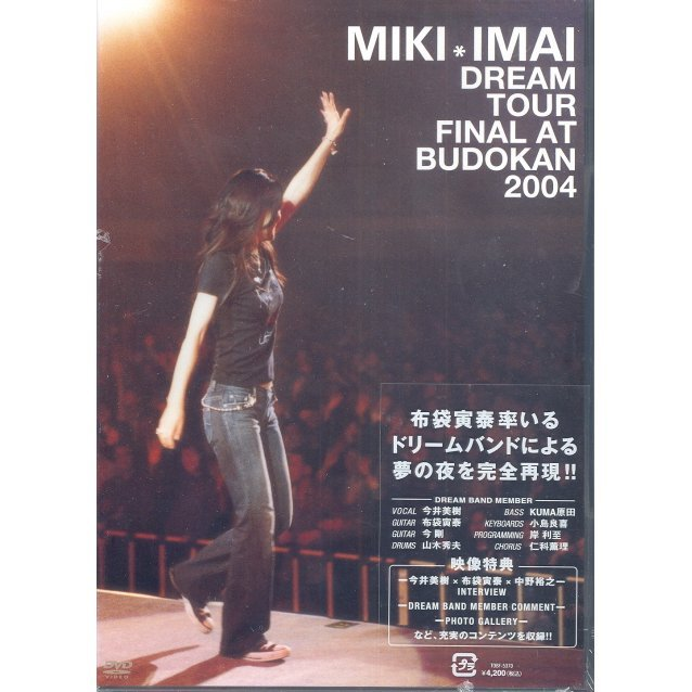 Dream Tour Final at Budokan Live DVD