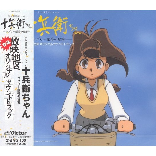Jubei-chan -The Secret of the Lovely Eyepatch- Aired + Previously Not-Aired Areas Original Soundtrack