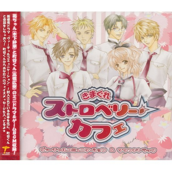 Kimagure Strawberry Cafe Virtual Communication & Soundtrack