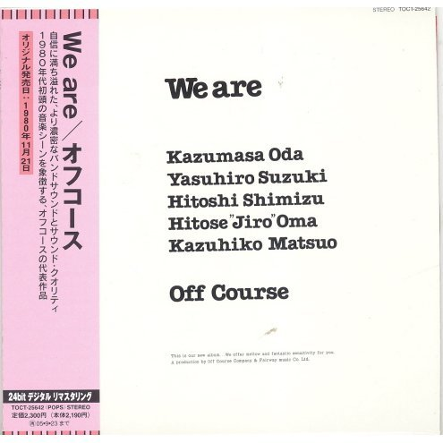 We Are [Limited Edition]