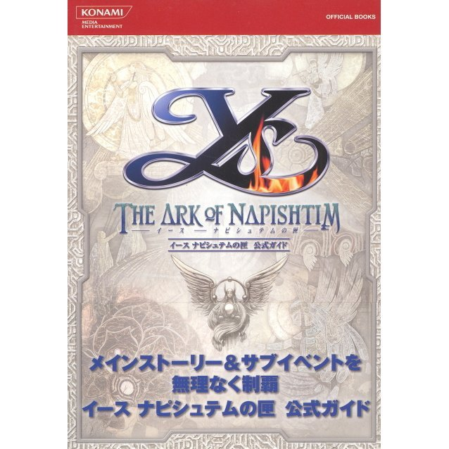 Ys The Ark of Napishtim Guide (Konami Official Books)