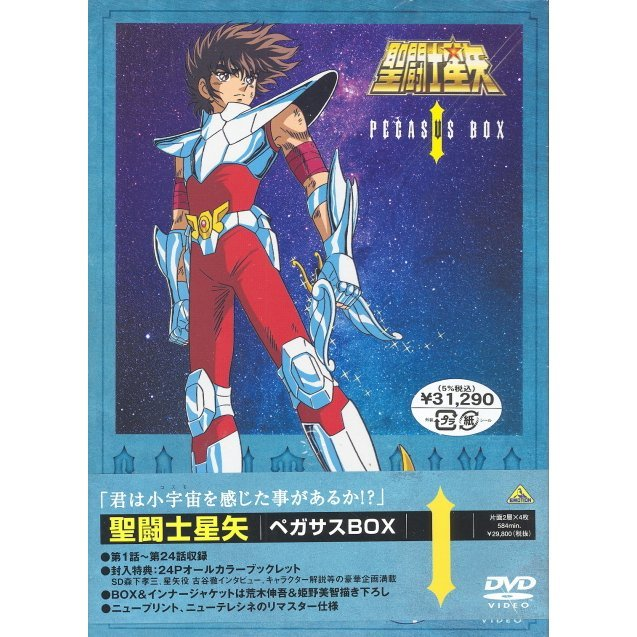 Saint Seiya DVD Box 1 Pegasus