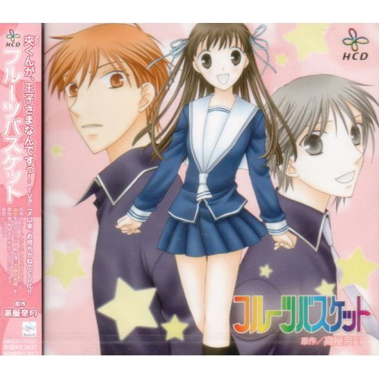 HCD Series: Fruits Basket