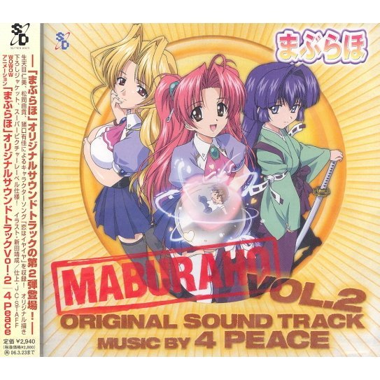 Maburaho - Original Soundtrack Vol.2