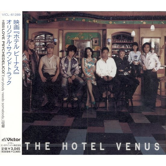 The Hotel Venus Original Soundtrack