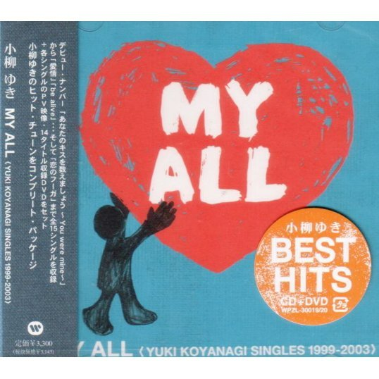 My All [CD+DVD]