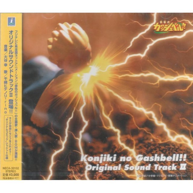 Konjiki no Gash Bell Original Soundtrack II