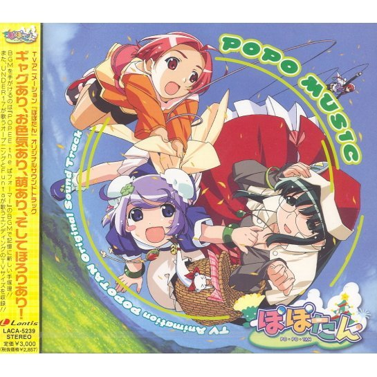 Popotan - Original Soundtrack Popo Music