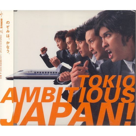 Ambitious Japan [Limited Edition]