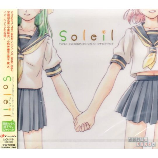 Onegai Twins - Please Twins Image Soundtrack - Soleil
