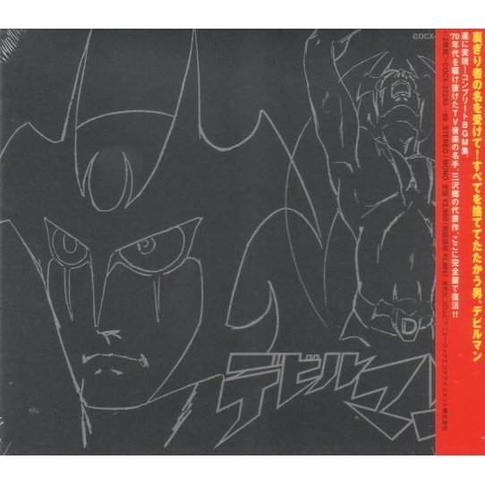 Eternal Edition Dynamic Pro Films Files File No.11 & 12 Devilman