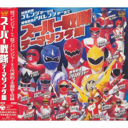 Shu (Super Sentai Theme Song)