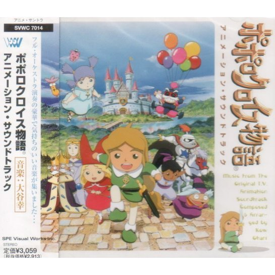 Popolocrois Original Soundtrack
