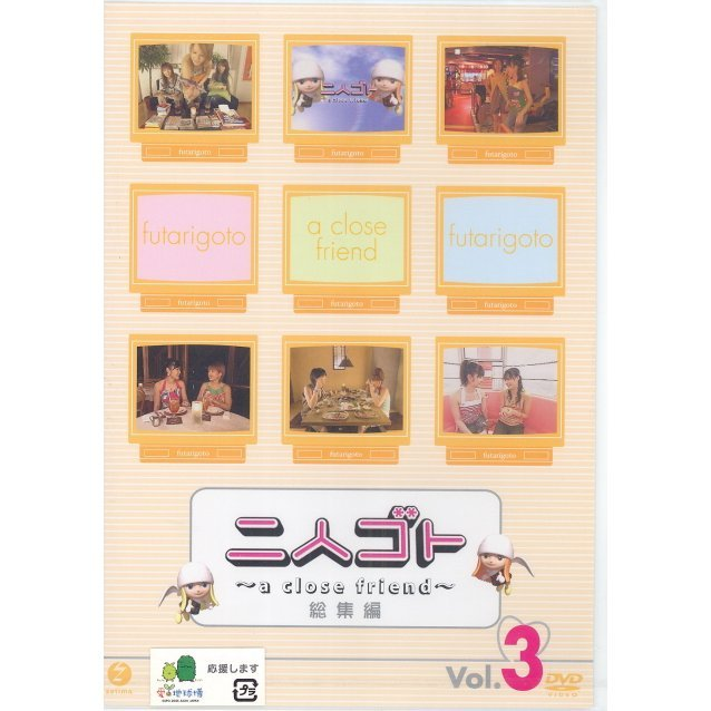 Futarigoto - A Close Friend - Soushu-hen Vol.3 [Limited Edition]
