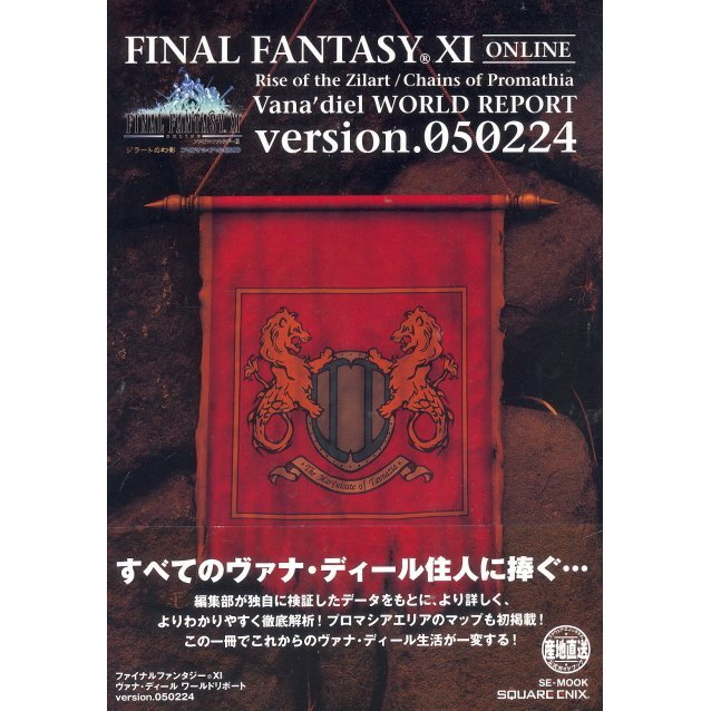 Final Fantasy XI Online Rise of the Zilart / Chains of Promathia Vana' diel World Report version.050224