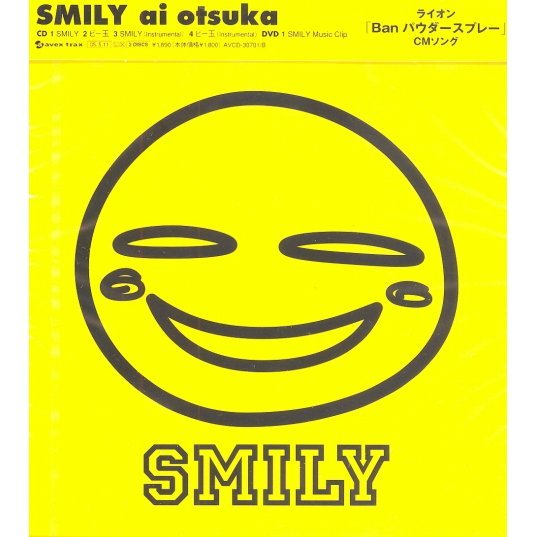 Smily / Bidama [CD+DVD]