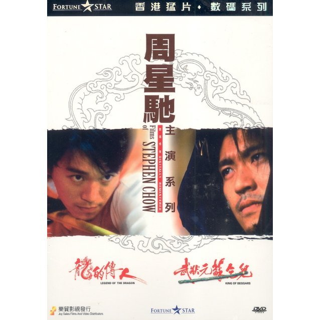 Film of Stephen Chow [2-Disc Boxset]