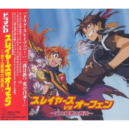 Slayers vs. Orphen Drama CD