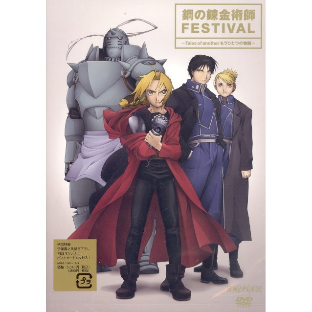 Fullmetal Alchemist Festival - Tales of Another