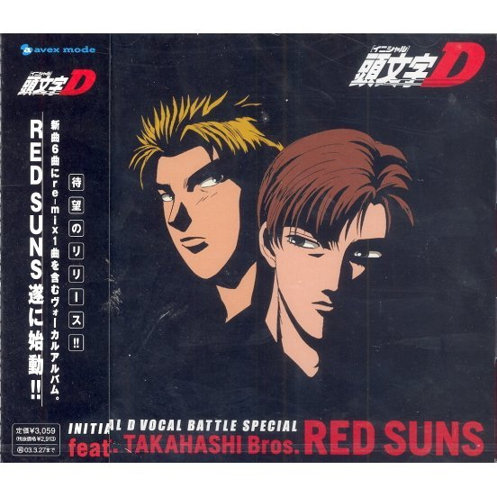 Initial D Vocal Battle Special feat. Takahashi Bros. Red Suns