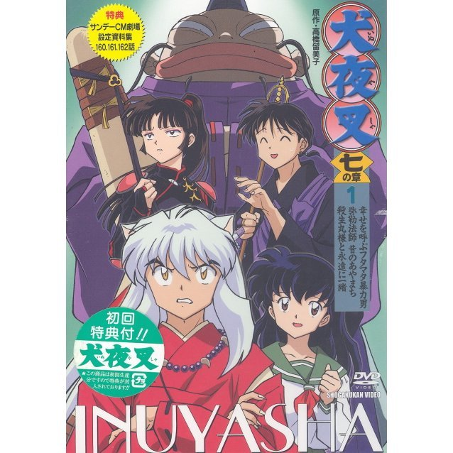 Inuyasha 7 no Shou Vol.1