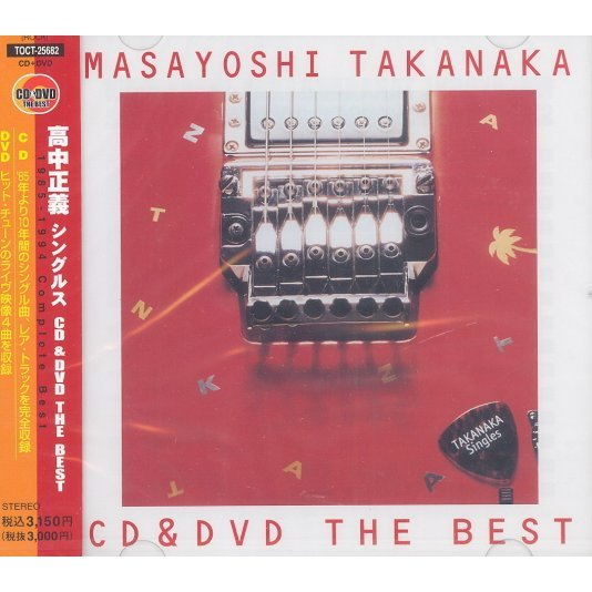 CD & DVD The Best [CD+DVD]