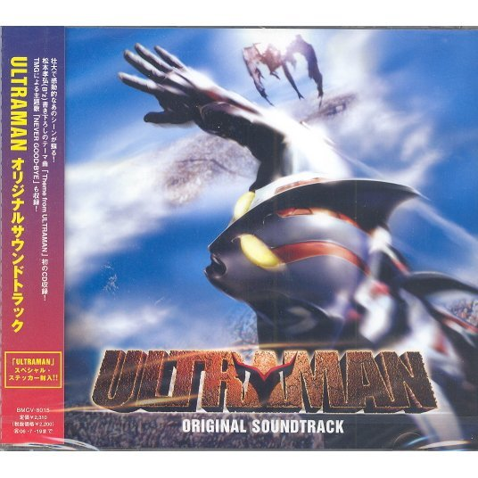Ultraman Original Soundtrack