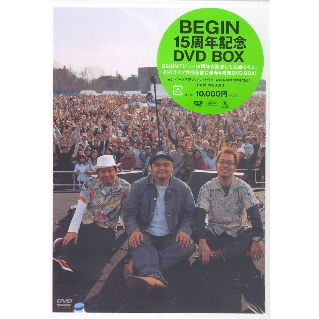 Begin 15th Anniversary DVD Box
