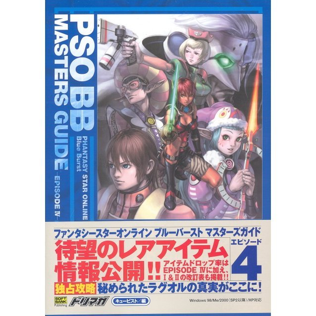 Phantasy Star Online Blue Burst Episode IV Master Guide