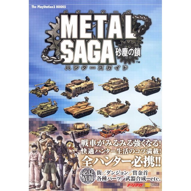 Metal Saga Guidebook