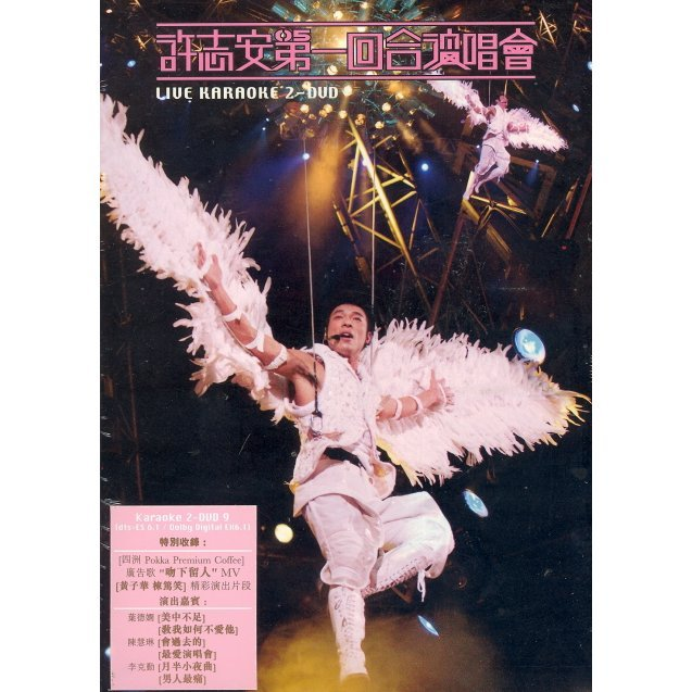 Andy Hui First Round Concert Live Karaoke [2-Disc Set]