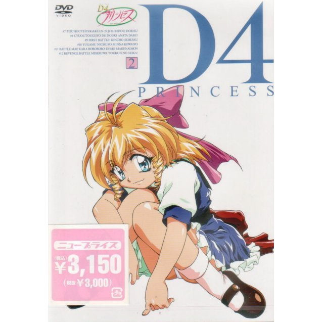 D4 Princess Vol.2