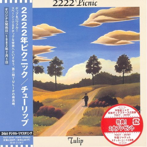 2222nen Picnic [Limited Edition]